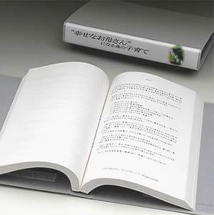 【ベーシック】印刷版
