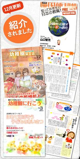 最新情報 幼稚園に行こう 帰国便利帳 紹介されました