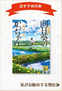 おすすめの本、向日葵のかっちゃん
